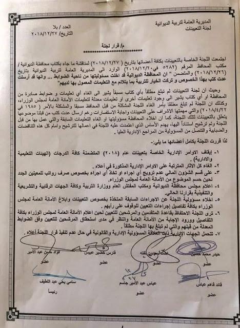 وزارة التربية توقف كل الاوامر الادارية التي صدرت من المديرية العامة لتربية الديوانية عام 2018
