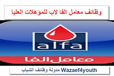 وظائف معامل الفا لاب Alfa Lab للمؤهلات العليا بجميع المحافظات