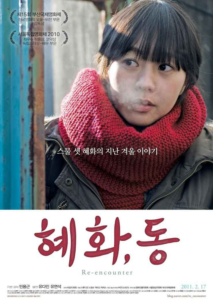 Watch no regret korean movie eng sub