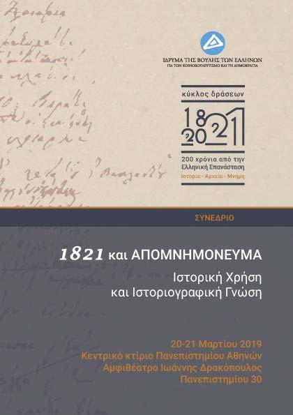 Διήμερο συνέδριο: «1821 και Απομνημόνευμα. Ιστορική χρήση και ιστοριογραφική γνώση» στο Πανεπιστήμιο Αθηνών
