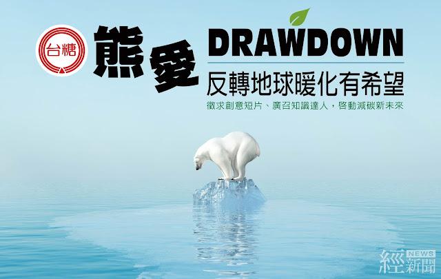 反轉地球暖化  熊愛DRAWDOWN創意影音賽開跑!