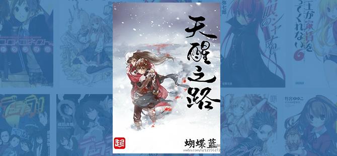 Panlong light novel epub