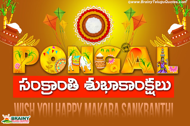 telugu makara sankranthi,best makara sankranthi 2018 greetings quotes free download