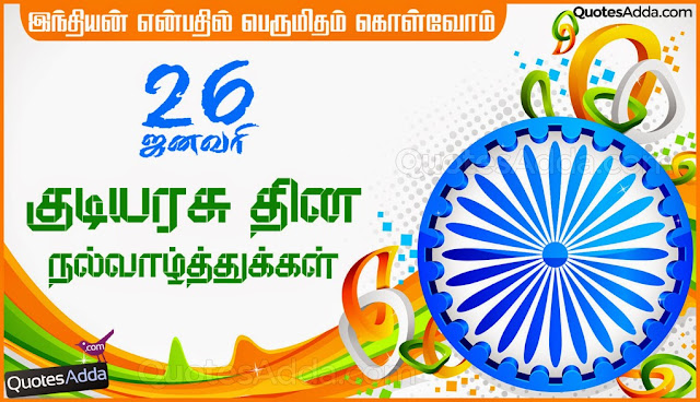 #11+ Happy Republic Day [26 january 2018] speech In Tamil