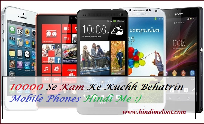 10000-Se-Kam-Ke-Kuchh-Behatrin-Mobile-Phones-Hindi-Me