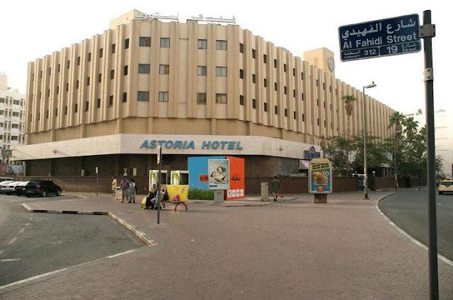 فندق أستوريا