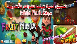 تحميل لعبة نينجا الفواكه للموبايل  Ninja Fruit