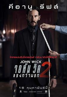 John Wick: Chapter 2 (2017) – จอห์น วิค แรงกว่านรก 2 [พากย์ไทย]