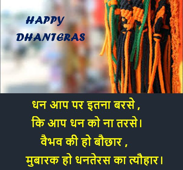 best dhanteras wishes, best dhanteras wishes collection