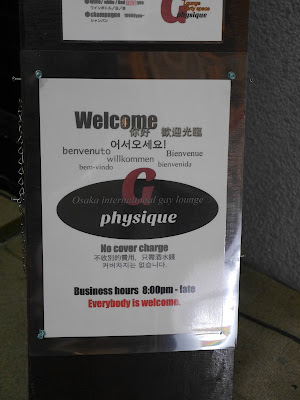 Welcome to G Physique gay bar, Doyama, Osaka, Japan.