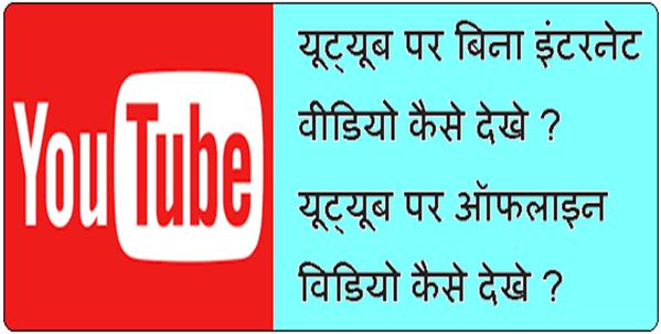 Youtube pe offline video kaise dekhe