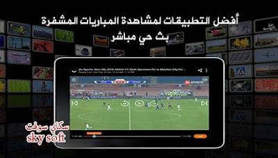Live Tv apk,بث حي ومباشر,بث مباشر,بث حي ومباشر بدون تقطيع,تطبيق بث مباشر,البث المباشر,البث المباشر للمباريات المشفرة,