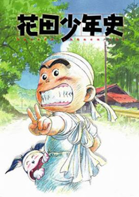 ผีซ่าส์กับฮานาดะ (Hanada Shonen Shi: The Story of Young Hanada) @ www.wonder12.com
