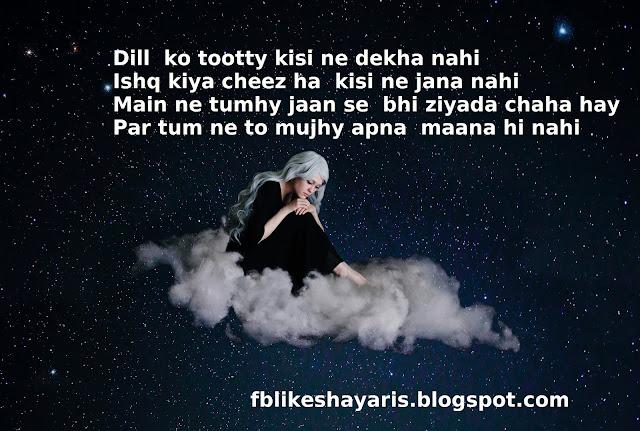 Dill  ko tootty kisi ne dekha nahi - Sad Shayari
