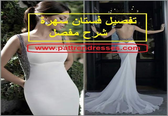 تفصيل فستان سهرة -شرح مفصل لتفصيل فستان سهرة واختيار نوع القماش واخذ المقاسات