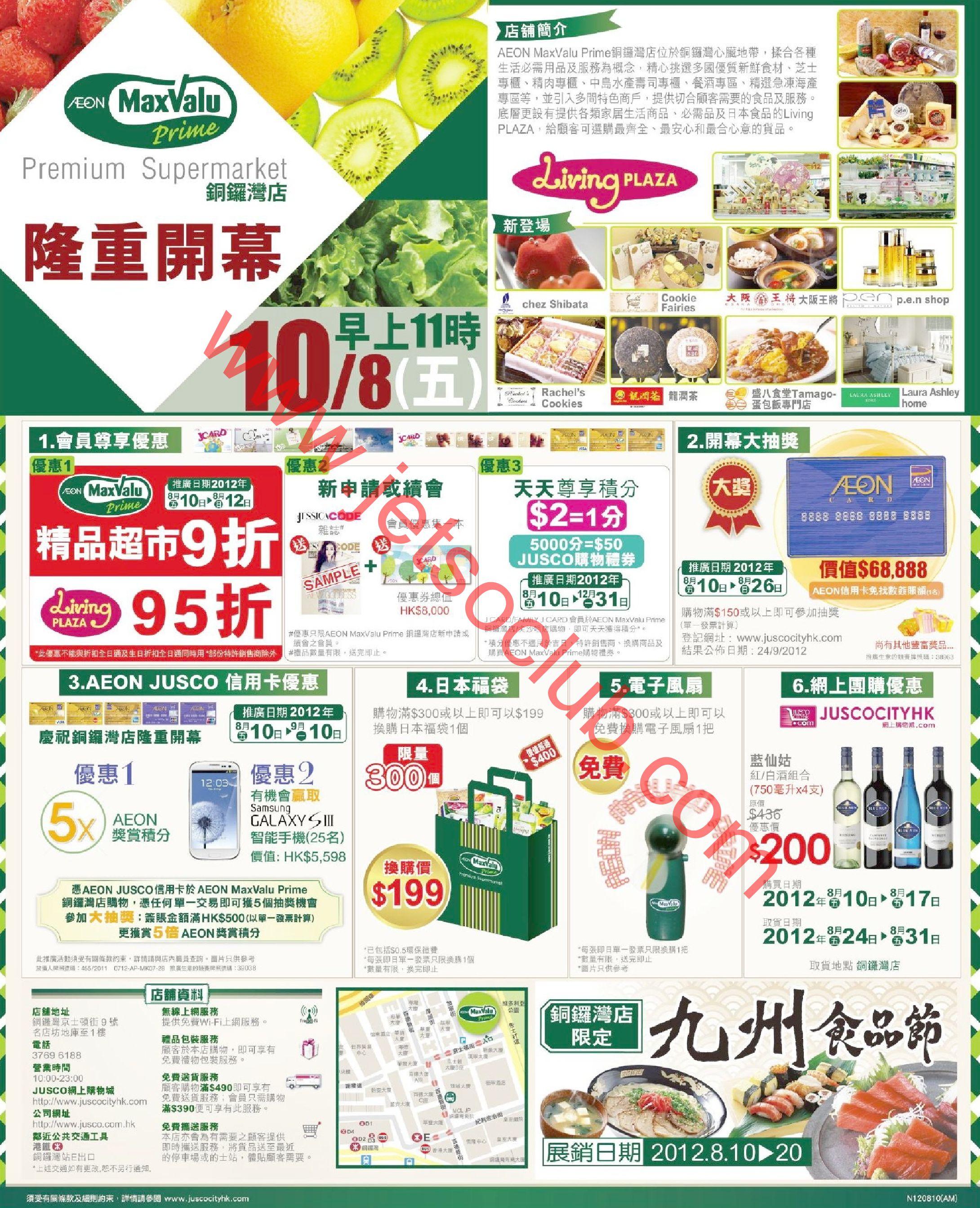 JUSCO:MaxValu超市銅鑼灣店開幕 9折優惠(至12/8)/ 九州食品節(至20/8) ( Jetso Club 著數俱樂部 )