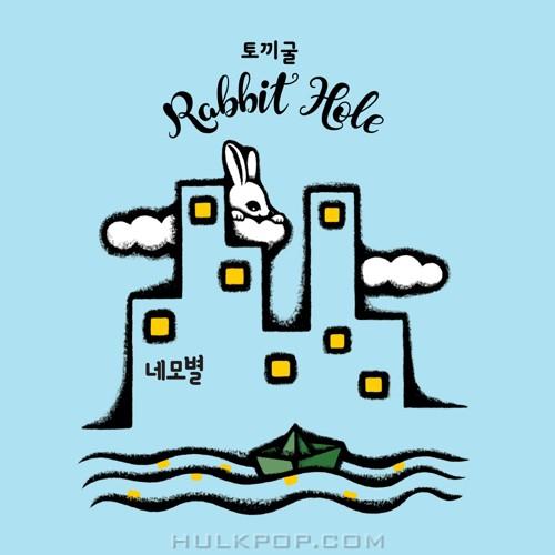 Rabbit Hole – 네모별 – Single