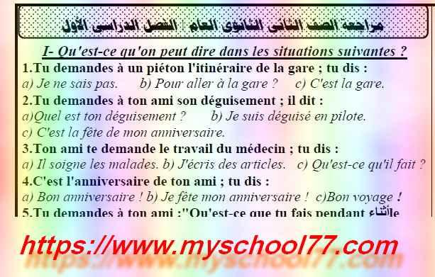 مراجعة ليلة امتحان اللغة الفرنسية للصف الثاني الثانوي ترم أول 2019 مسيو حسام أبو المجد