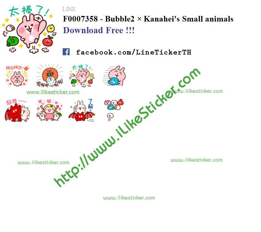 Bubble2 × Kanahei's Small animals