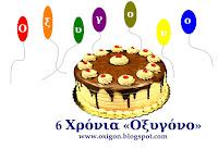 http://oxigon.blogspot.com/2018/09/6.html