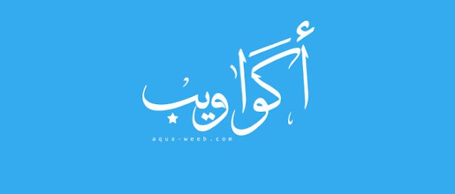 شعار موقع اكوا ويب