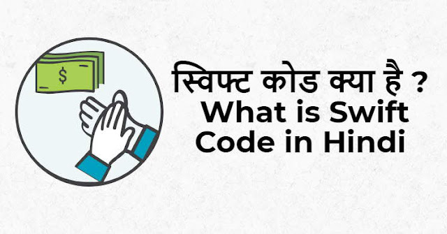 स्विफ्ट कोड क्या है - What is Swift Code in Hindi