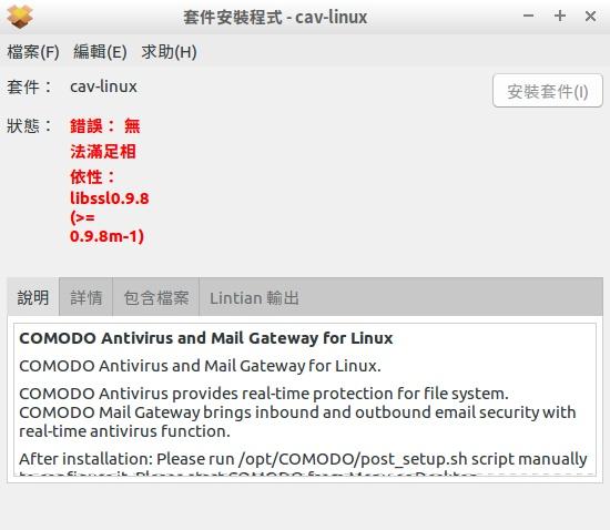 茶米王(DAVIDWA): Ubuntu/Lubuntu 16 04 --- How to install