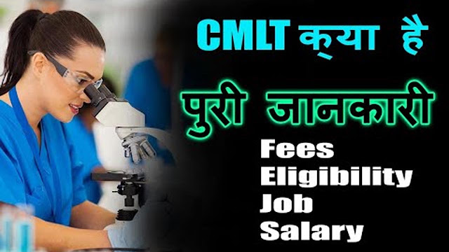 CMLT course details in Hindi | CMLT Fees | CMLT Eligibility | CMLT scope and salary
