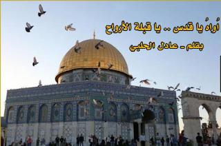 اقوى قصيد عن عاصمة فلسطين القدس اوه ياقدس  ياقبلة الارواح انتي في قلبي يا قدس انتي في نظري ياقدس