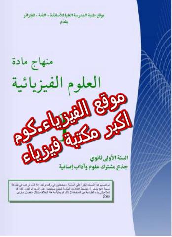 منهاج الفيزياء للسنة اولي اداب بالجزائر