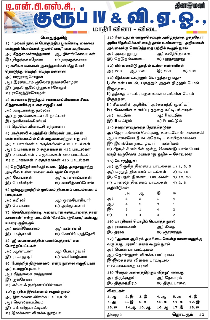 TNPSC General Tamil Model Questions Answers Part 6 (Dinamalar) - Download as PDF