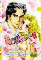 ขายการ์ตูนออนไลน์ Romance เล่ม 275