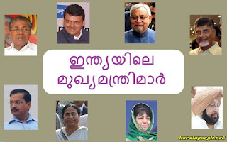List of Current Chief Ministers of India Kerala PSC Current Affairs