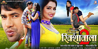 Nirahua Rikshawala 2 is 2015 Biggest Bhojpuri movie of Dinesh Lal yadav and Amrapali dubey