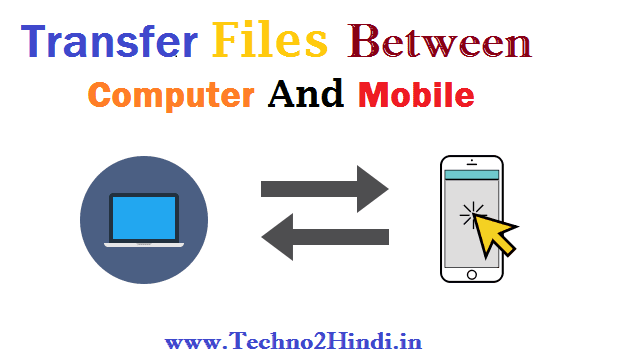 How to share files from computer to mobile in hindi