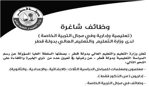 وظائف شاغرة تعليمية وإدارية وفي مجال التربية الخاصة لدى وزارة التعليم والتعليم العالي بدولة قطر