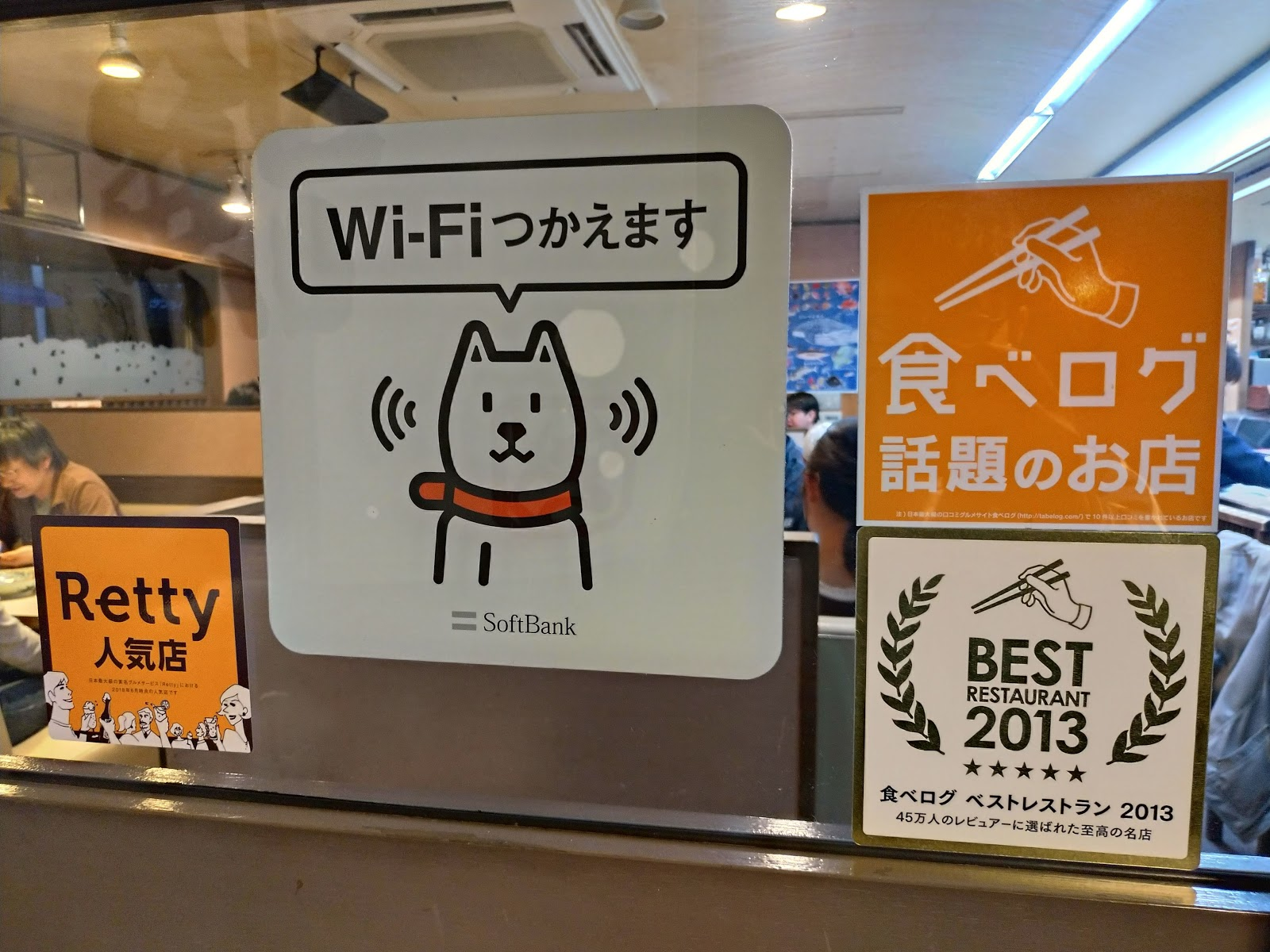 Wi-Fiも使えます!|大阪府堺市初芝駅近くの「一作鮨」へ