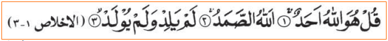 Ayat Al-Quran Tentang Sifat Allah Waadaniyat atau Esa
