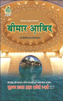 Download: Bemar-e-Abid pdf in Hindi by Maulana Ilyas Attar Qadri