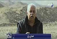 برنامج نظرة 10/3/2017 حمدى رزق - منجم جبل السكرى