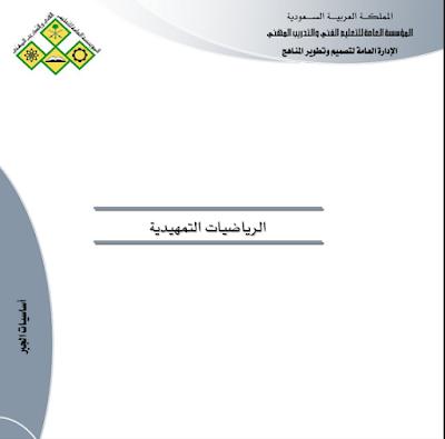 تحميل كتاب أساسيات الجبر الخطي. PDF تحميل مباشر