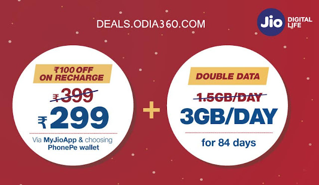 Jio Dhamaka Offer 3GB Per Day in 299 rs with 84 days validity