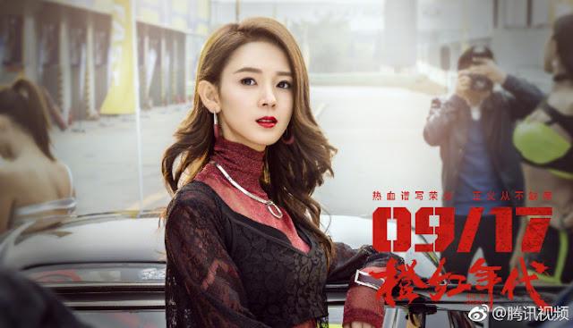 Age of Legends Chinese drama Sebrina Chen Yao