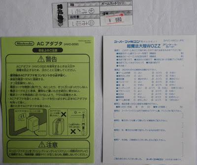 Chou Mahou Tairiku WOZZ - Panfleto corriente, tarjeta y precio