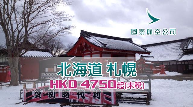 國泰飛北海道只貴港航一百蚊!香港飛札幌 HK$4,750起,明年2月中出發。