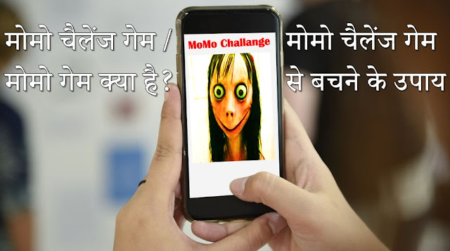 Momo challane game how to be secure