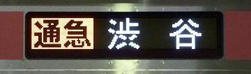 東京メトロ副都心線 通勤急行 渋谷行き1 東急5050系側面