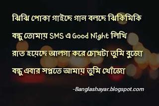 bengali good night scrap