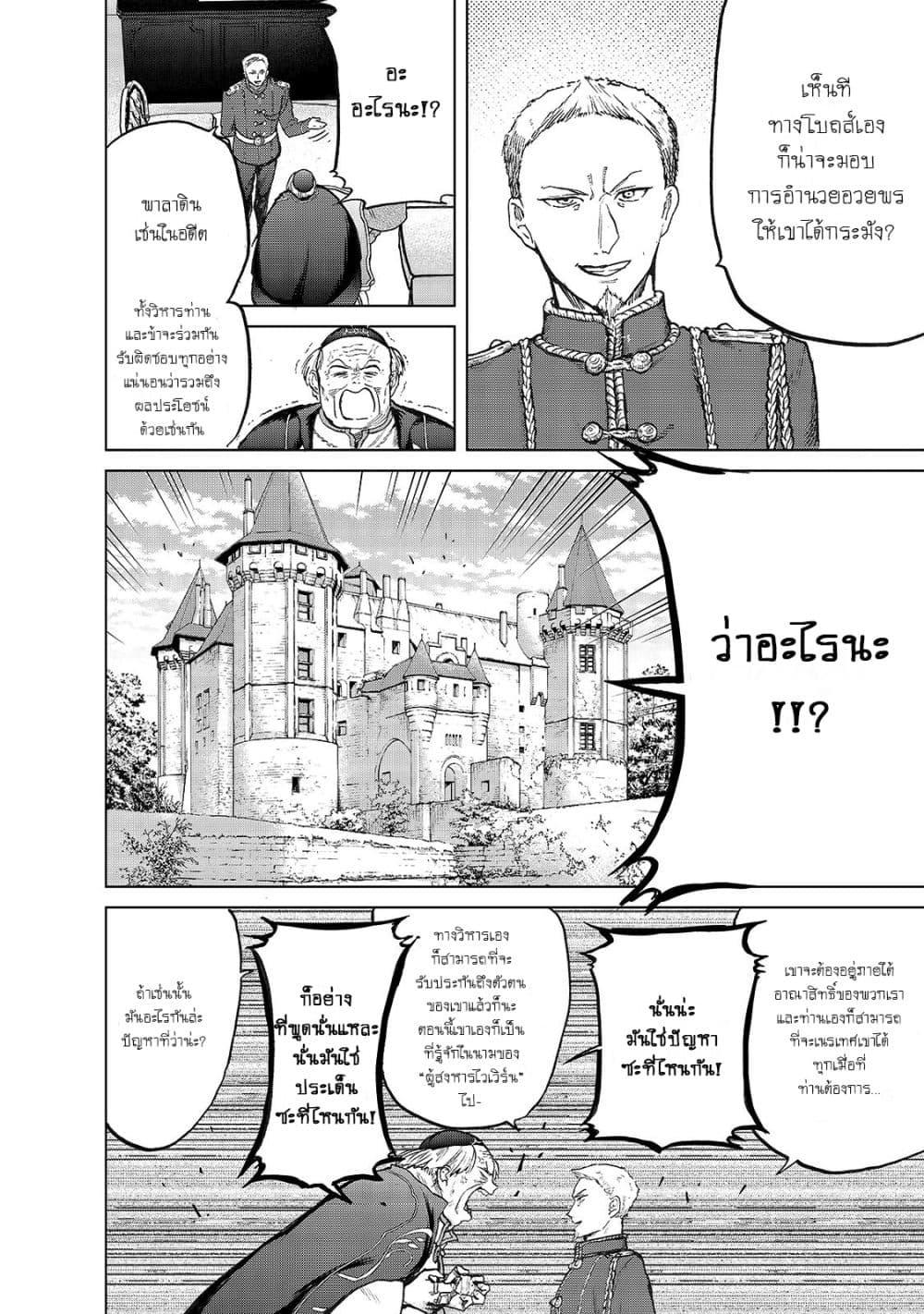 อ่านการ์ตูน Saihate no Paladin ตอนที่ 22 หน้าที่ 4