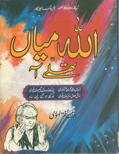 Allah Mian Thalay Aa Poetry Book By Saeen Akhtar Lahori Punjabi Poetry Book Free PDF